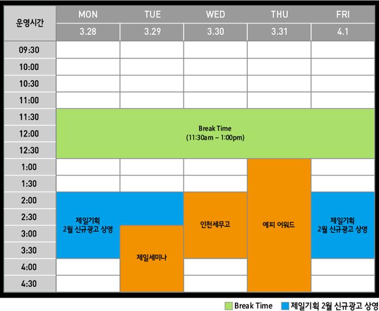 schedule_0328