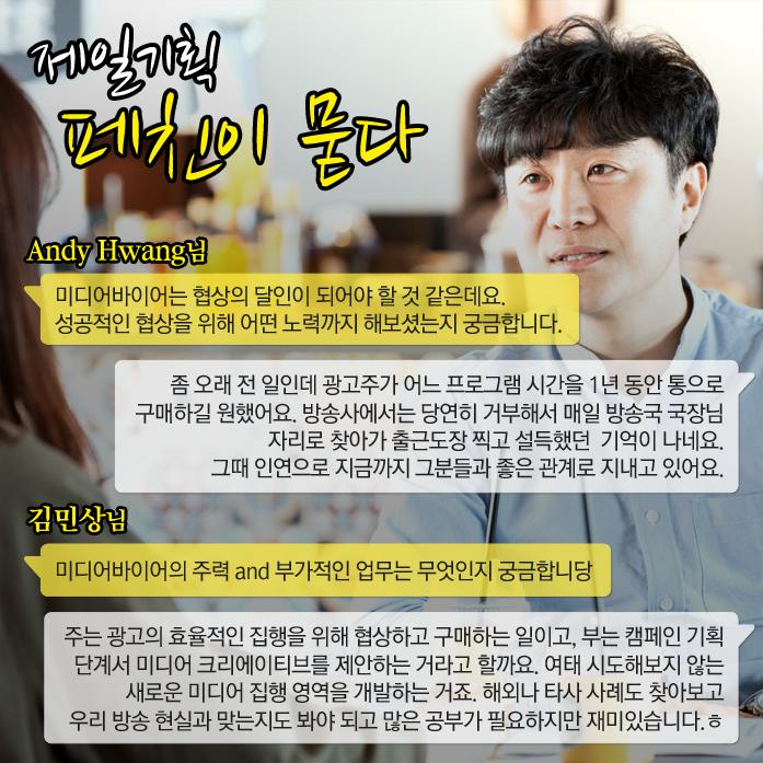 제일극장_인터뷰_방송미디어바잉_blog_5