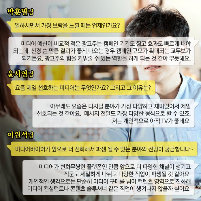 제일극장_인터뷰_방송미디어바잉_blog_6
