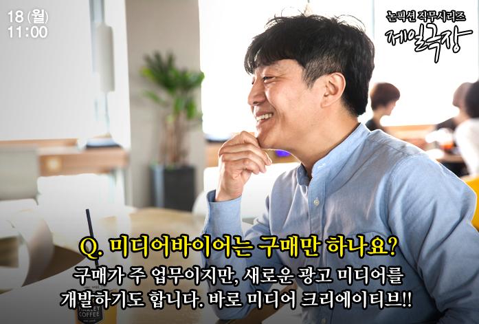 제일극장_인터뷰_방송미디어바잉_blog_3
