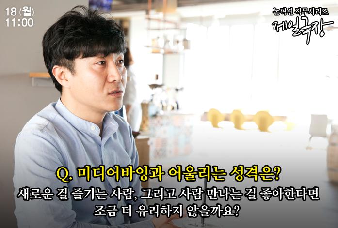 제일극장_인터뷰_방송미디어바잉_blog_4