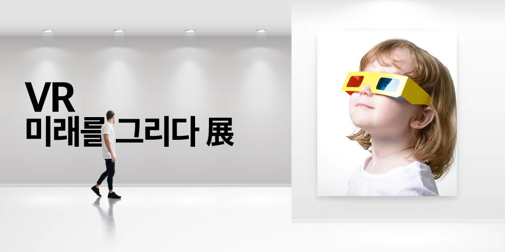 201604_VR미래를그리다_메인