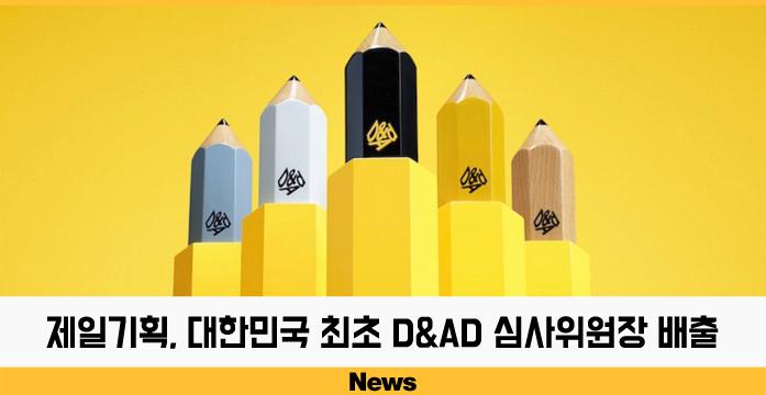 대한민국최초D&AD심사위원장배출_도비라