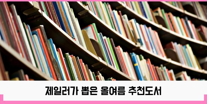 북클럽추천도서_도비라_수정