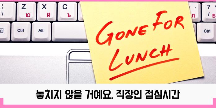 직장인점심시간_도비라