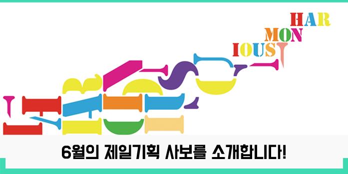 월간사보6월_도비라2