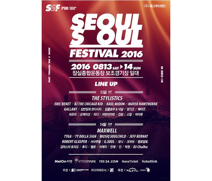 서울소울페스티벌2