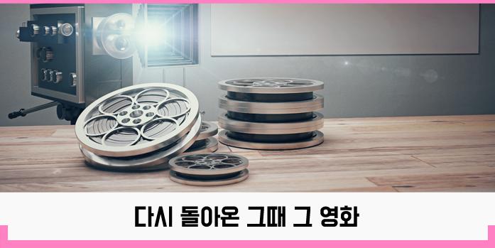 재개봉영화_도비라1