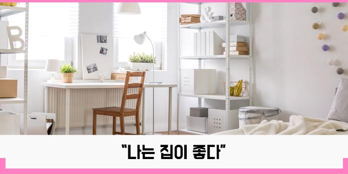 집돌이_도비라