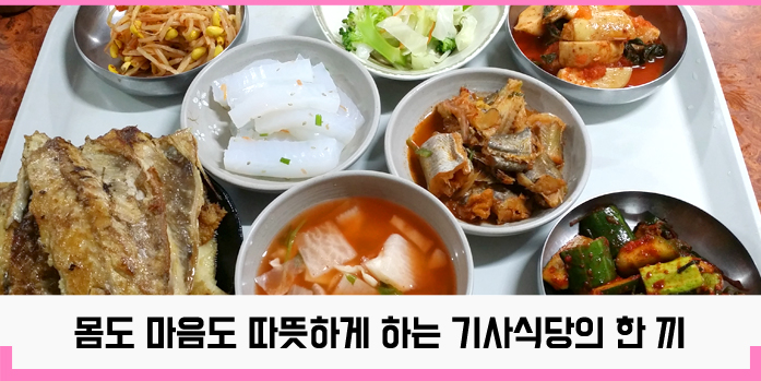기사식당_도비라