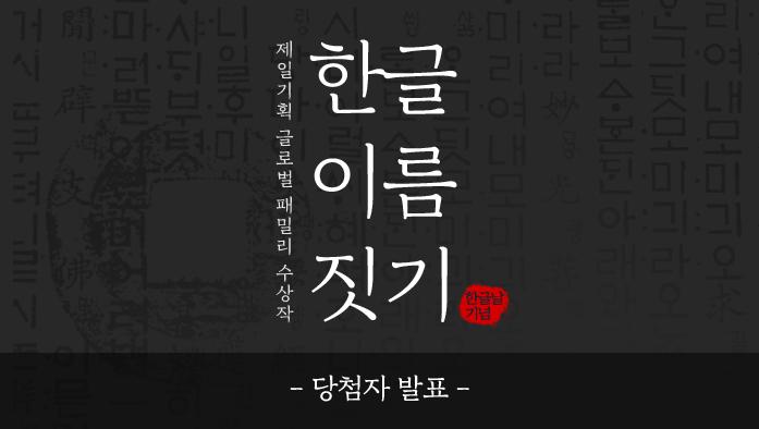 한글_당첨자