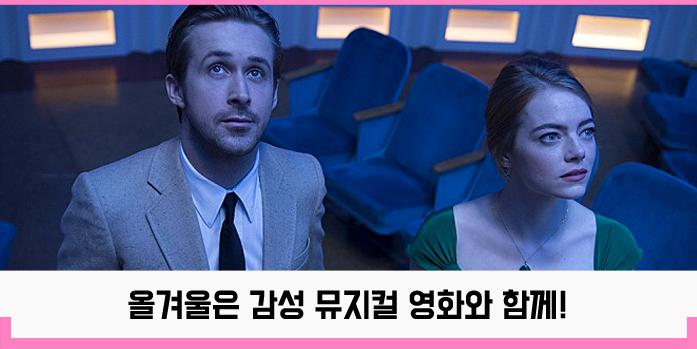 올겨울감성뮤지컬_도비라