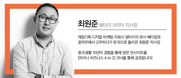 펑타이최원준지사장_소개이미지
