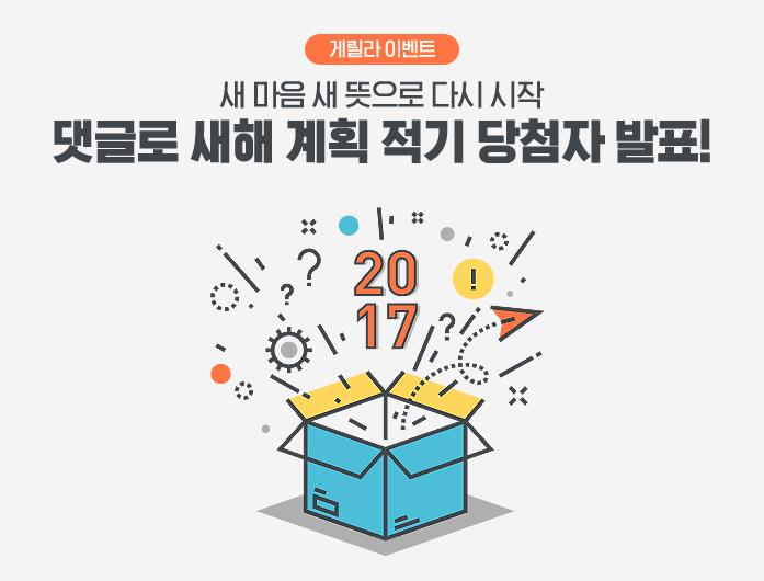 새해계획게릴라이벤트발표