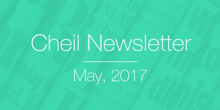 뉴스레터 2017년 5월 썸네일