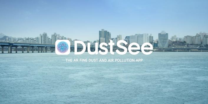 도시를 배경으로 DustSee라는 글자가 쓰여있습니다.